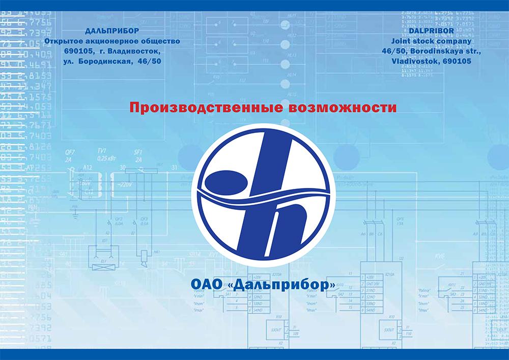 Презентация ОАО Дальприбор
